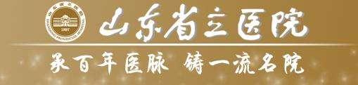 山东省立医院.jpg